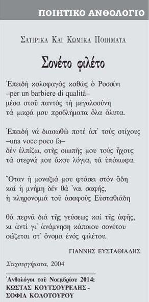 1. Ανθολογία Αυγής, Ευσταθιάδης, 1.11.14