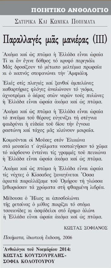 12. Ανθολογία Αυγής, Σοφιανός, 14.11.14