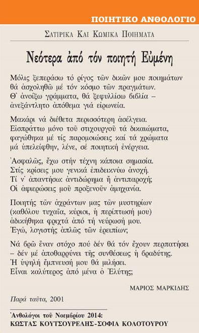 14. Ανθολογία Αυγής, Μαρκίδης, 16.11.14
