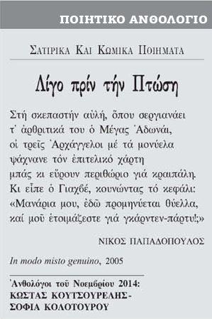 15. Ανθολογία Αυγής, Παπαδόπουλος, 18.11.14