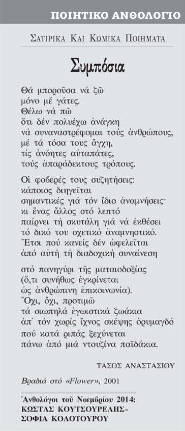 18. Ανθολογία Αυγής, Αναστασίου, 21.11.14