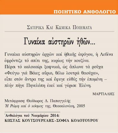 2. Ανθολογία Αυγής, Παπαγγελής, 2.11.14