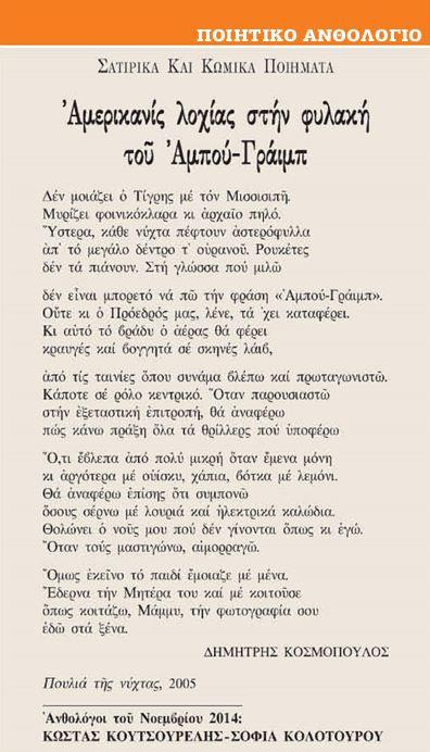 20. Ανθολογία Αυγής, Κοσμόπουλος, 23.11.14