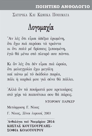 21. Ανθολογία Αυγής, Γ. Νίκας, 25.11.14