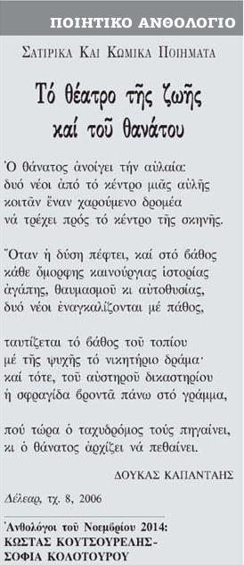 22. Ανθολογία Αυγής, Καπάνταης, 26.11.14