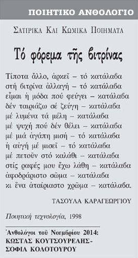 23. Ανθολογία Αυγής, Καραγεωργίου, 28.11.14