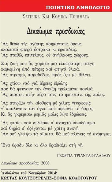 24. Ανθολογία Αυγής, Τριανταφυλλίδου, 29.11.14