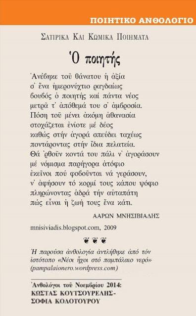 25. Ανθολογία Αυγής, Μνησιβιάδης, 30.11.14