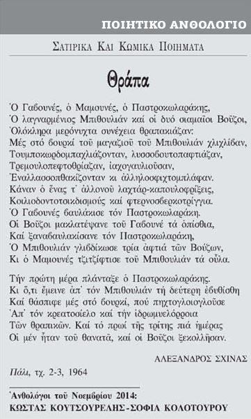 3. Ανθολογία Αυγής, Αλέξανδρος Σχινάς, 4.11.84