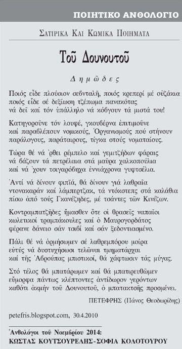 4. Ανθολογία Αυγής, Πάνος Θεοδωρίδης, 5.11.14