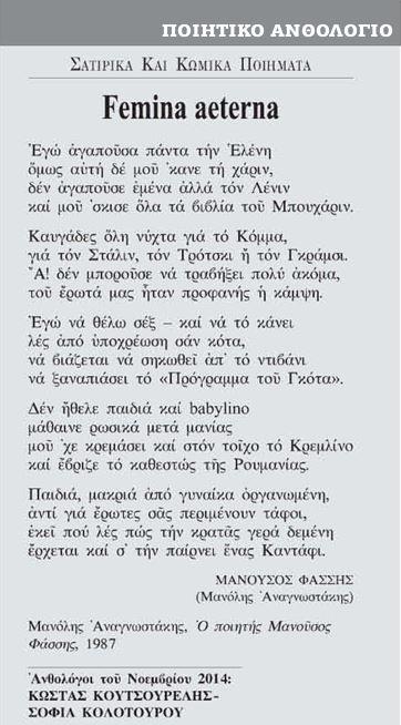 5. Ανθολογία Αυγής, Αναγνωστάκης, 6.11.14