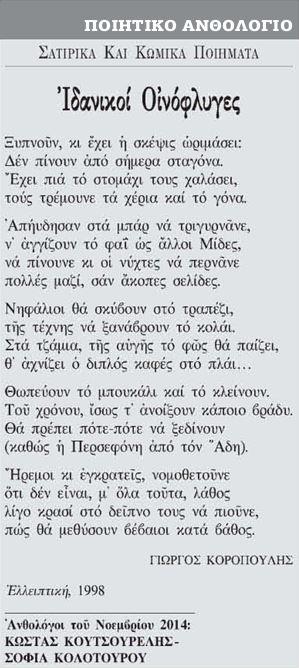 7. Ανθολογία Αυγής, Κοροπούλης, 8.11.14
