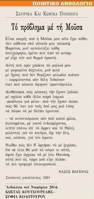 8. Ανθολογία Αυγής, Βαγενάς, 9.11.14