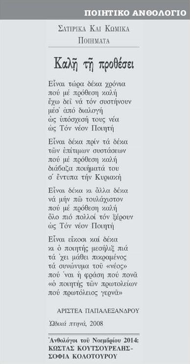 9. Ανθολογία Αυγής, Παπαλεξάνδρου, 11.11.14